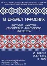 З нагоди Дня Незалежності України майстри представлять свої роботи на виставці «Із джерел народних»