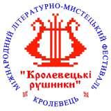 """Міжнародний літературно-мистецький фестиваль """"Кролевецькі рушники"""" відбудеться на Сумщині"""