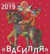 Завтра стартує фестиваль «Василля»