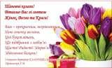 Зі святом Жінок, Весни та Краси!