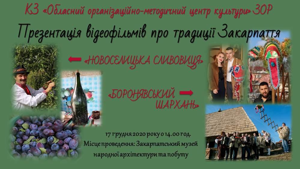 Запрошуємо на презентацію фільмів «Новоселицька сливовиця» та «Боронявський шархань»