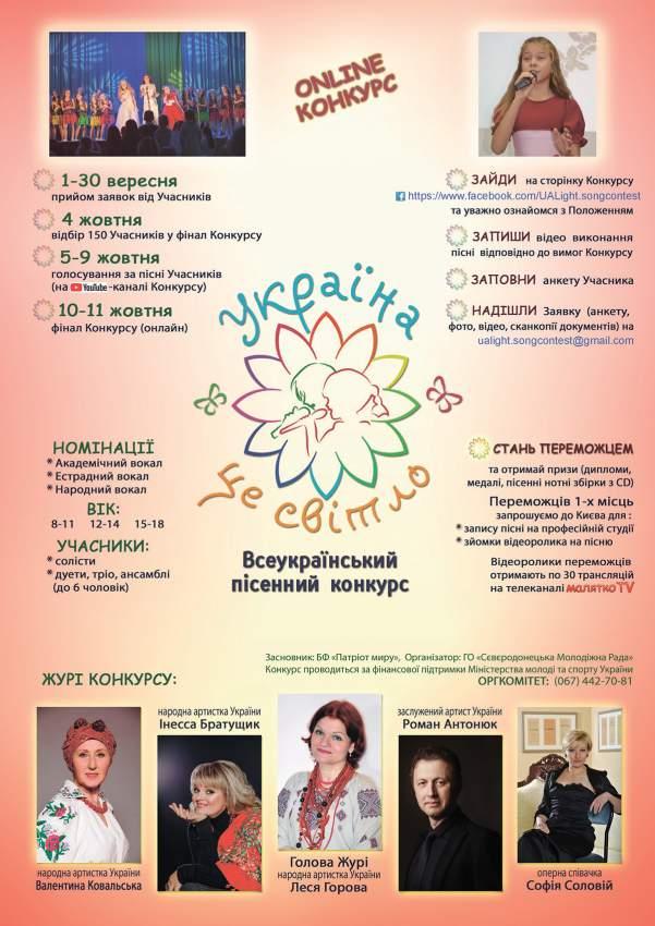 Всеукраїнський пісенний конкурс «Україна – це світло»