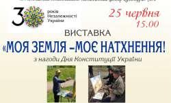 Художники краю презентують свої роботи на виставці до Дня Конституції України