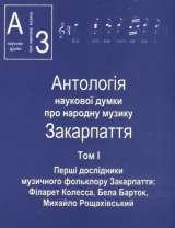 «Ad fontes» – девіз дослідницької діяльності Віри Мадяр-Новак