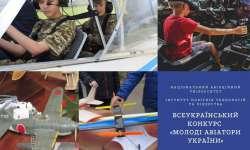 Запрошуємо до Всеукраїнського конкурсу «Молоді авіатори України»