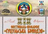 Запрошуємо на ХІХ фестиваль-ярмарок «Гуцульська бриндзя»