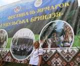 ХІХ фестиваль-ярмарок «Гуцульська бриндзя» відбувся на Рахівщині