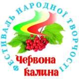 ІХ Всеукраїнський фестиваль народної творчості «Червона калина» продовжує приймати заявки!