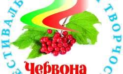 chervona_kalyna