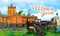 На Житомирщині звучатиме музика Шопена