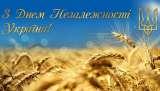 З Днем державного прапора та Днем Незалежності України!