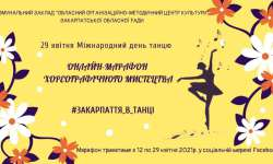 Онлайн-марафон хореографічного мистецтва
