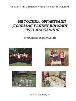 «Методика організації дозвілля різних вікових груп населення»