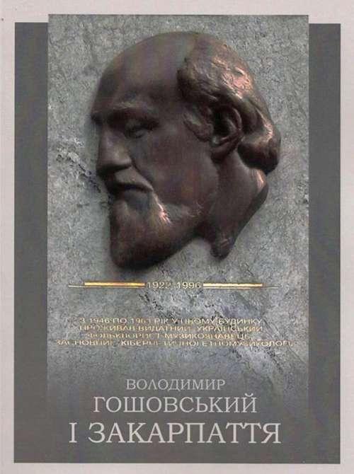 Збірник «Володимир Гошовський і Закарпаття»