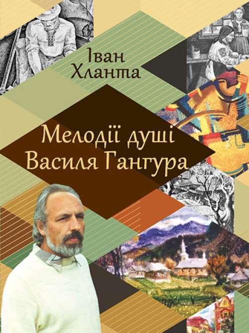 Книга «Мелодії душі Василя Гангура» Івана Хланти
