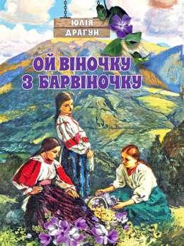 Книга «Ой віночку з барвіночку» Юлії Драгун