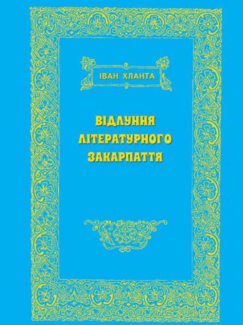 Книга «Відлуння літературного Закарпаття» Івана Хланти