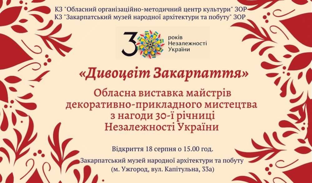 В Ужгороді до Дня Незалежності України представлять «Дивоцвіт Закарпаття»