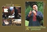 Днями вийшов у світ черговий номер щоквартального вісника «Культурологічні джерела»