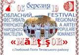 Третього березня в с. Глибокий Потік на Тячівщині відбудеться обласний фестиваль румунського народного мистецтва «Мерцішор»