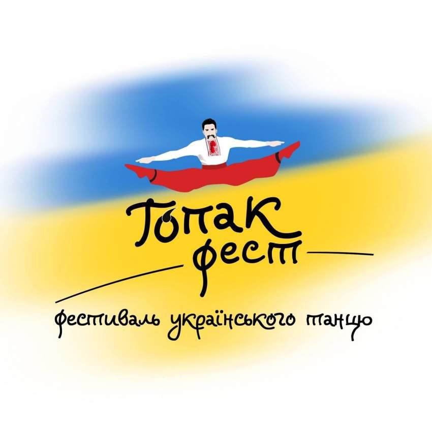 У листопаді організатори запрошують на «ГОПАКФЕСТ»