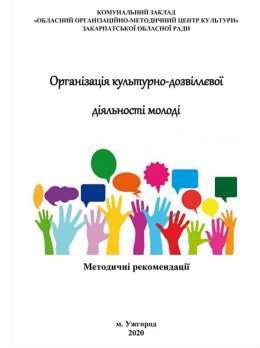 Організація культурно-дозвіллєвої діяльності молоді
