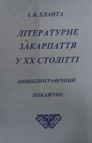 П'ЯТНАДЦЯТИКНИЖЖЯ ІВАНА ХЛАНТИ