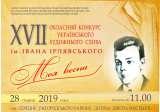 Наступного тижня конкурс імені І. Ірлявського «Моя весна» збере шанувальників українського художнього слова