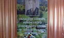 irlyavskyi