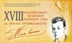 irlyavskyi_2020