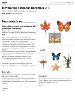 Методична розробка Колесник О.В. «Застосування принципів симетрії і асиметрії в композиції»