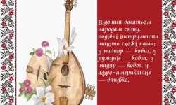 Бандура – український національний інструмент