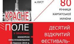 krasne_pole_2019