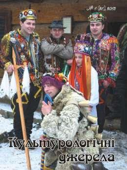 «Культурологічні джерела», 2013, №1