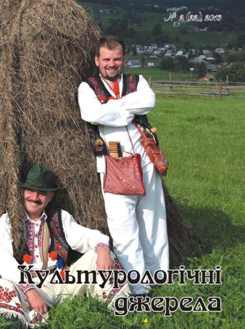 «Культурологічні джерела», 2013, №2