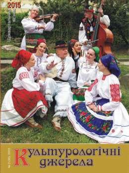 «Культурологічні джерела», 2015, № 2