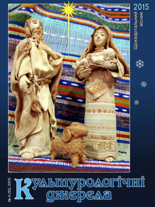 «Культурологічні джерела», 2015, №4