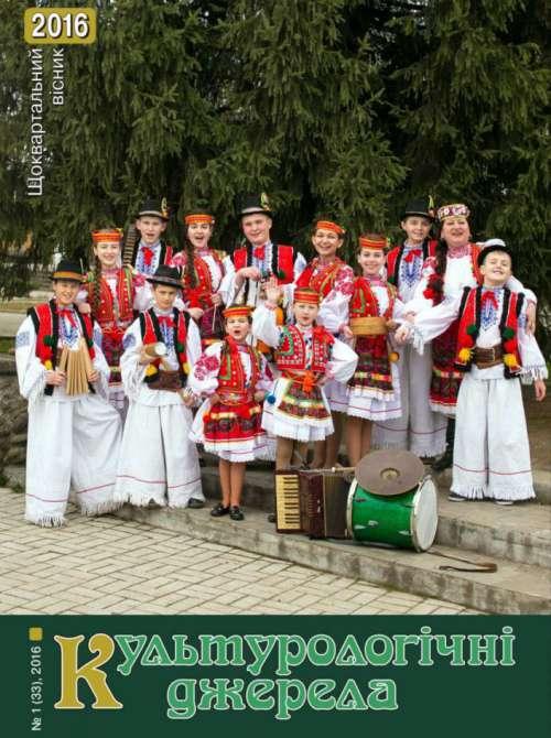 «Культурологічні джерела», 2016, №1