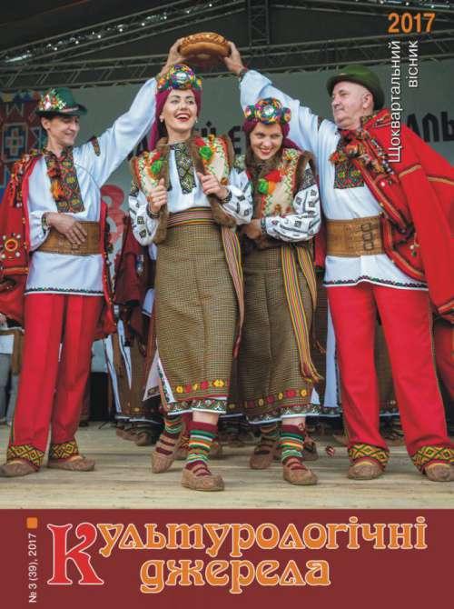«Культурологічні джерела», 2017, №3