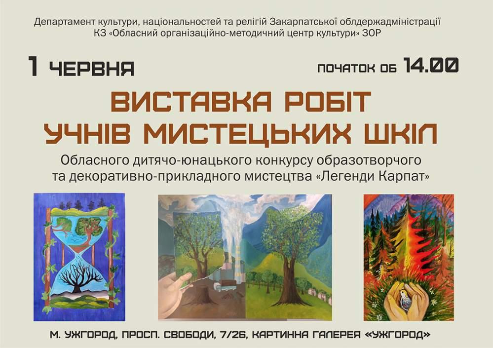 Учнівські роботи конкурсу «Легенди Карпат» презентують у галереї «Ужгород»