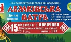 lemkivska_vatra_2019