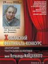Змагатимуться театральні колективи області