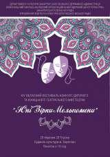 20 березня Берегово прийматиме учасників ХVI відкритого фестивалю-конкурсу дитячих та юнацьких театральних колективів «Юні зірки Мельпомени»
