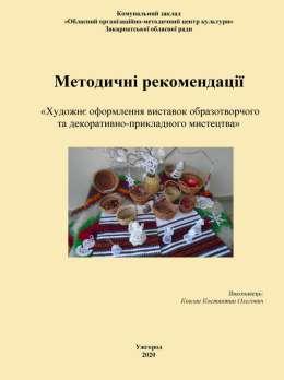 Методичні рекомендації щодо організації та оформлення виставок