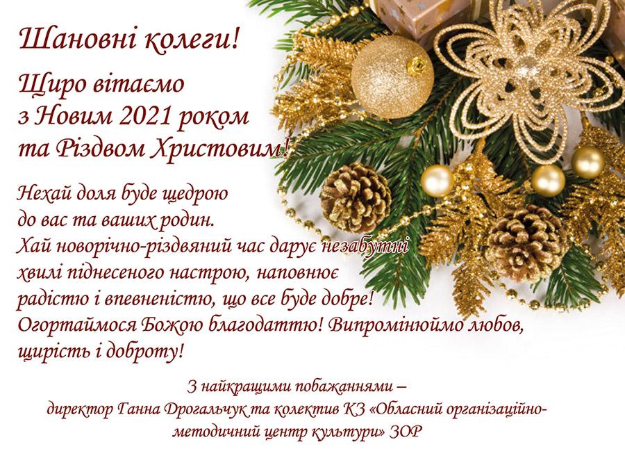 Щиро вітаємо з Новим 2021 роком та Різдвом Христовим!