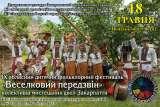 Відбудеться ІХ обласний дитячий фольклорний фестиваль «Веселковий передзвін» колективів мистецьких шкіл Закарпаття