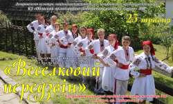 «Веселковий передзвін» лунатиме в Ужгороді