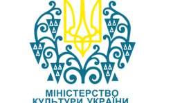 Міністерство культури оголосило про початок прийому заявок на здобуття премії за збереження та охорону нематеріальної культурної спадщини у