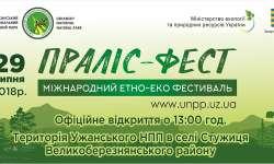 29 липня відбудеться ЕТНО-ЕКО фестиваль «Праліс-фест»