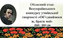 Творчість Шевченка через призму дитячого світосприйняття